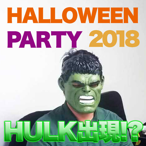 2018 Rook Halloween Party