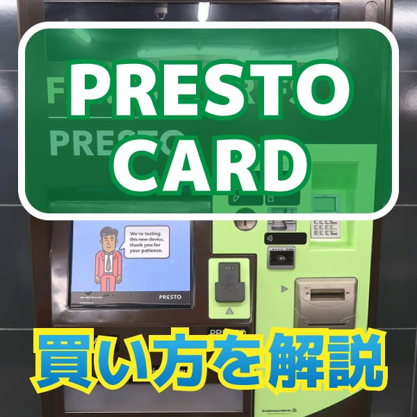 Presto Cardの買い方を解説!!