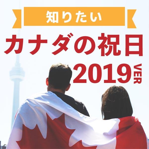 カナダの祝日はいつ??~2019 ver~