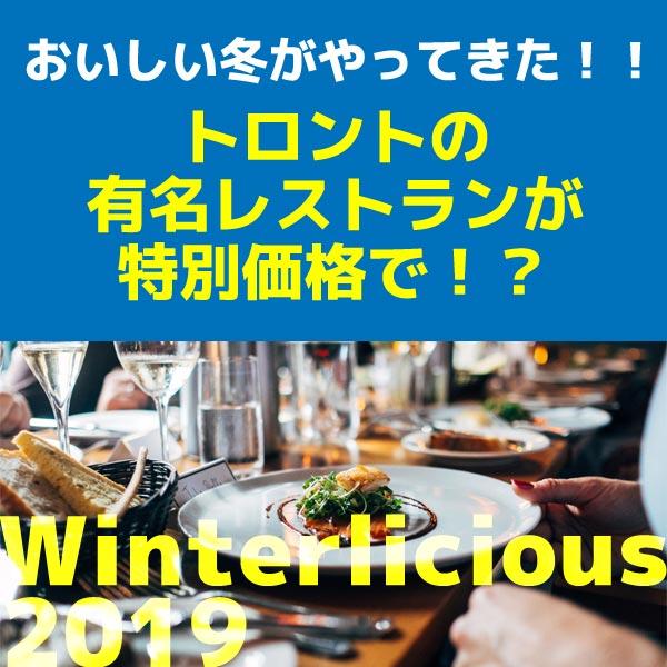 Winterlicious~2019~♪♪