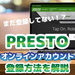 Presto card online Account 登録の方法♪
