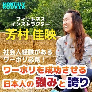 Featured Rooker Vol.6 – Ms. Kae Yoshimura –