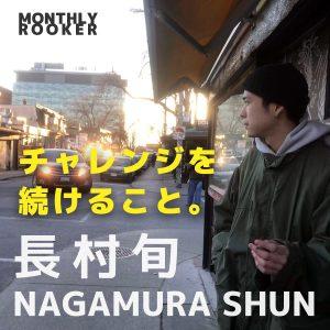 Featured Rooker Vol.7 – Mr. Shun Nagamura –