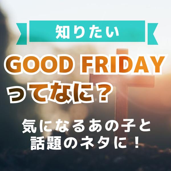 「Good Friday」って何??