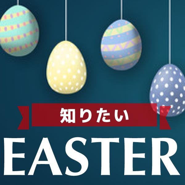 Easterって何の日??
