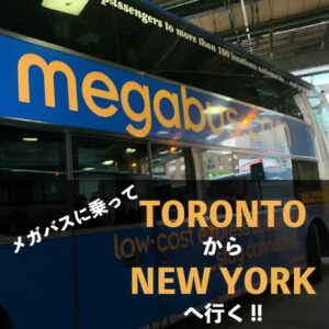 Megabus(メガバス)に乗って、トロントからニューヨークへ行く!!