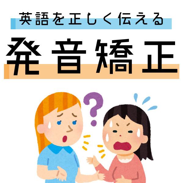 Rook×RCIIS共催発音矯正プログラム~LとRの発音の違いをマスターしよう!~