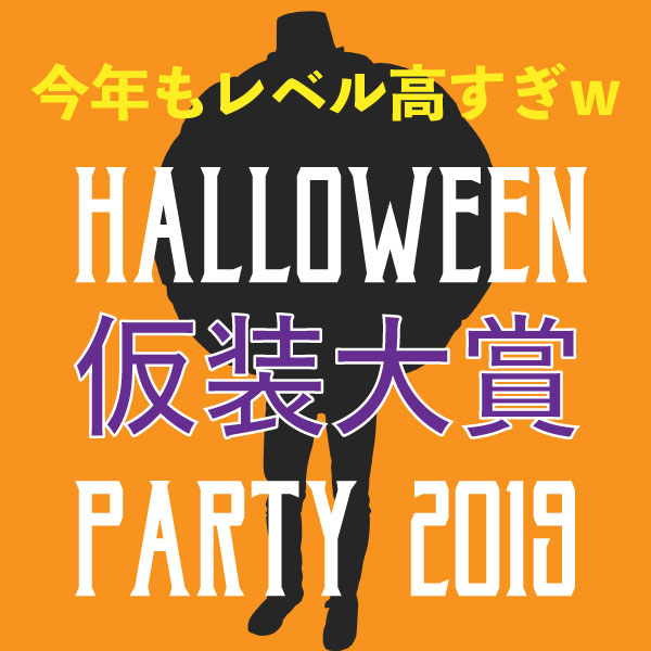 Rook Halloween Party 2019~ケンちゃんの仮装大賞~