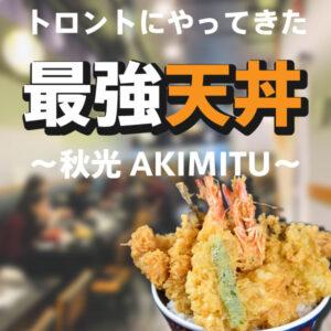 トロント1美味い!?浅草天丼の名店「秋光」