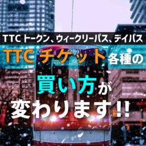 TTC、Day passが廃止(変更)になります!!