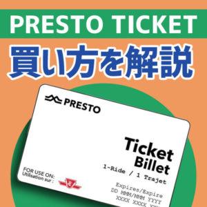 PRESTO Ticketの買い方♪♪