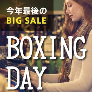年の締めは『Boxing Day』♪♪