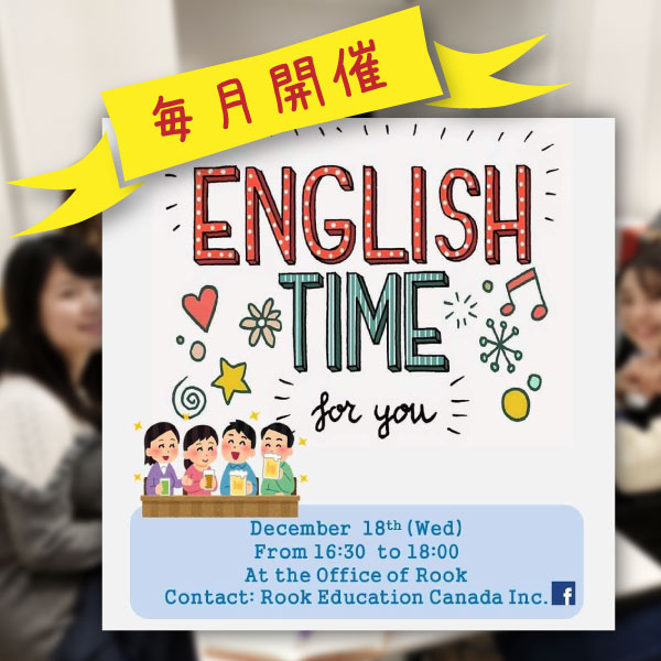 毎月開催『English Time』♪