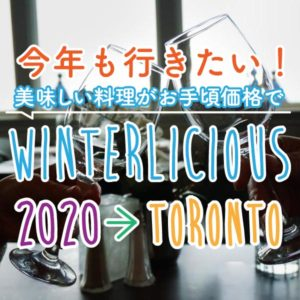Winterlicious 2020 in Toronto