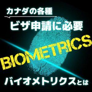Biometrics(バイオメトリクス)って何??