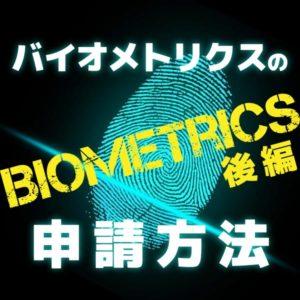 カナダでBiometrics(バイオメトリックス)申請&提出♪