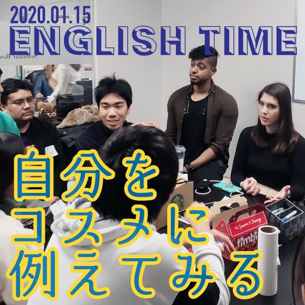 【English Time】自分をコスメに例えると、、