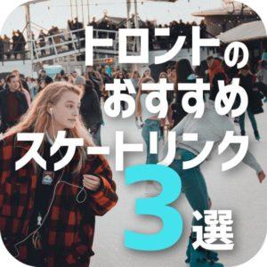 【トロント】おすすめスケート場 3選♪