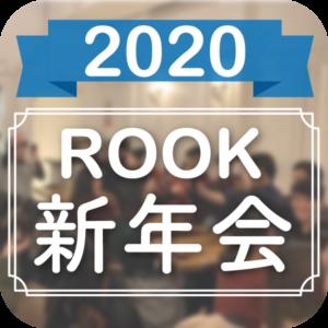 2020年Rook新年会♪♪