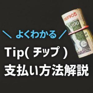 Tipの支払い方法解説♪♪