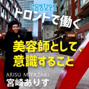 Featured Rooker Vol.8 – Ms. Arisu Miyazaki –