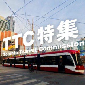 トロント市内の交通機関【TTC】とは?