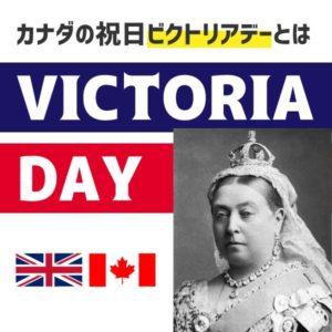 夏の始まり!Victoria Day!
