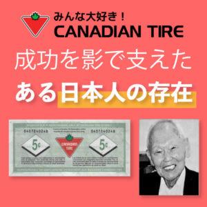 圧倒的な品ぞろえ!カナディアン・タイヤ!ー成功を影で支えた、ある日本人の存在ー