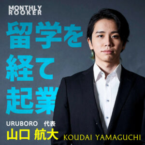 Featured Rooker Vol.9 – Mr. Koudai Yamaguchi –